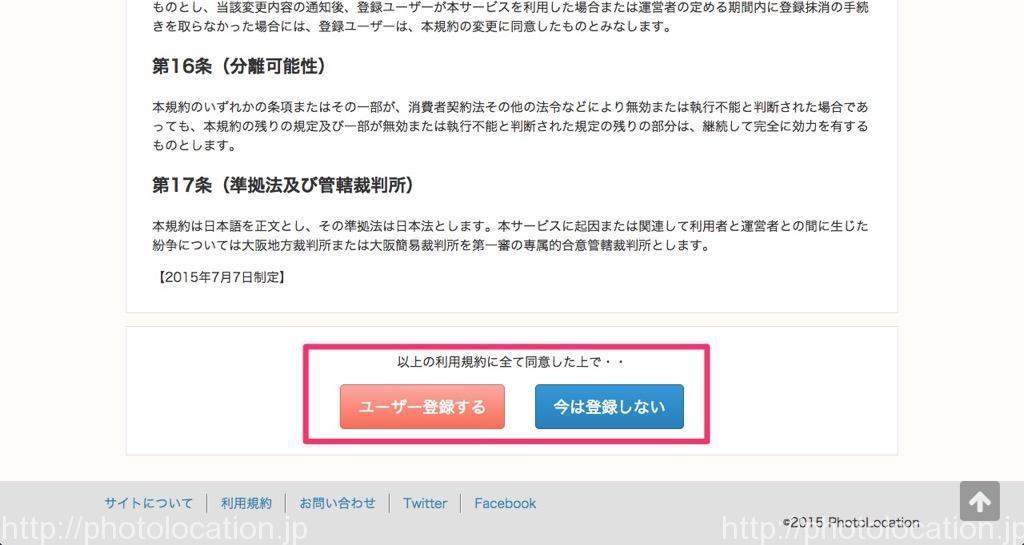 ユーザー登録3
